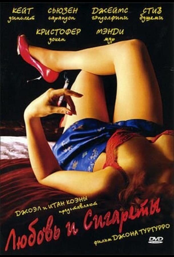 Любовь и сигареты / Romance & Cigarettes (2005)