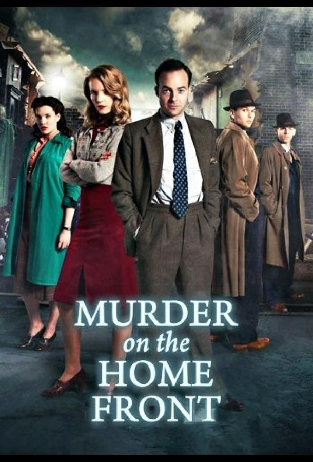 По ту сторону убийства / Murder on the Home Front (2013)