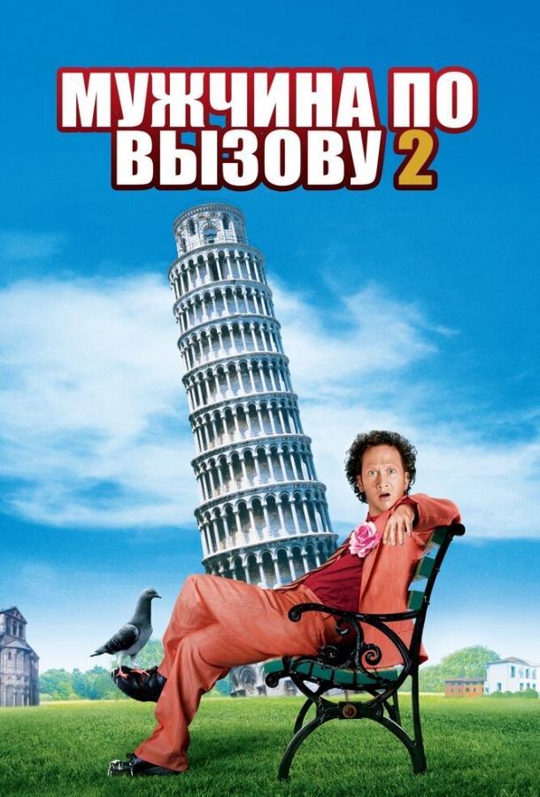 Мужчина по вызову 2 / Deuce Bigalow: European Gigolo (2005)
