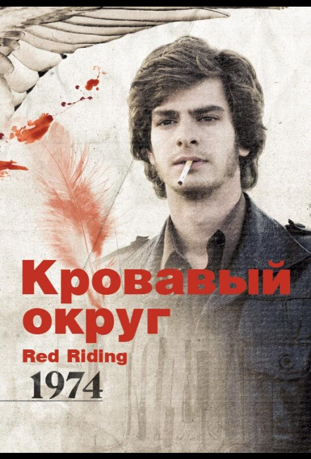 Кровавый округ: 1974 / Red Riding: The Year of Our Lord 1974 (2009)