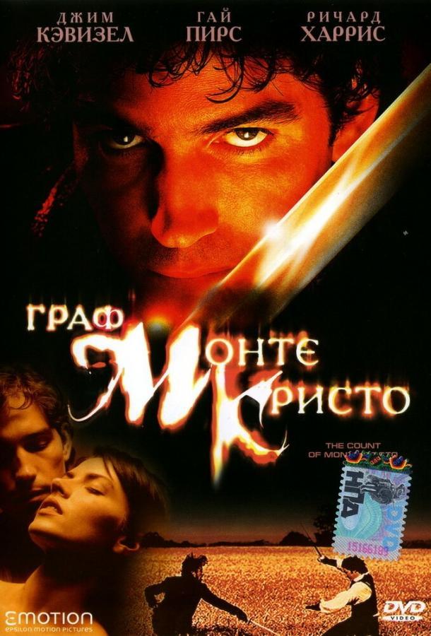 Граф Монте-Кристо / The Count of Monte Cristo (2002)