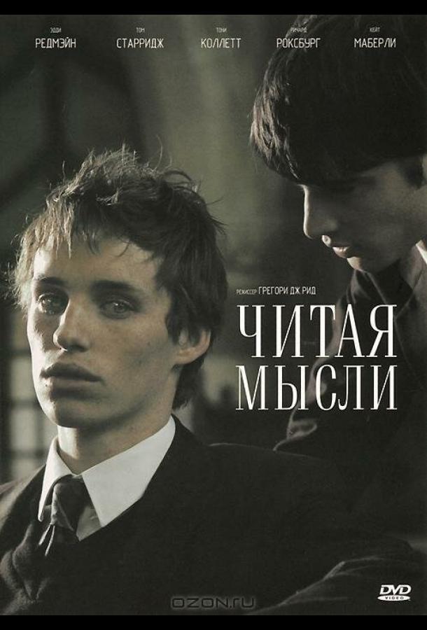 Читая мысли / Like Minds (2005)