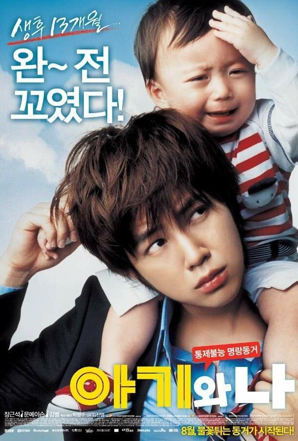 Малыш ия / Ahgiwa na (2008)