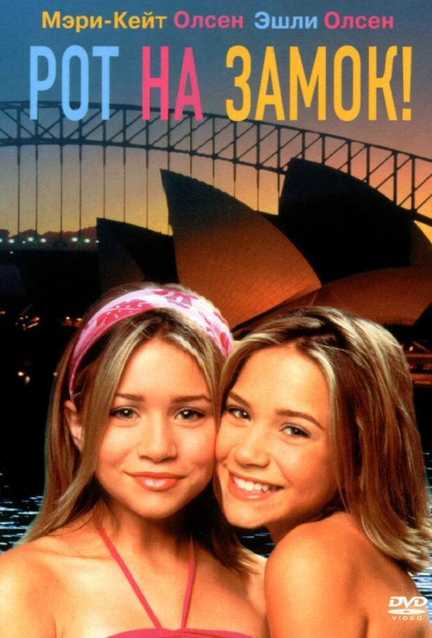 Рот на замок! (2000)