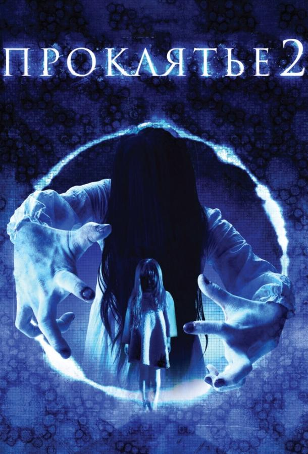 Проклятье 3D2 / Sadako 3D2 (2013)