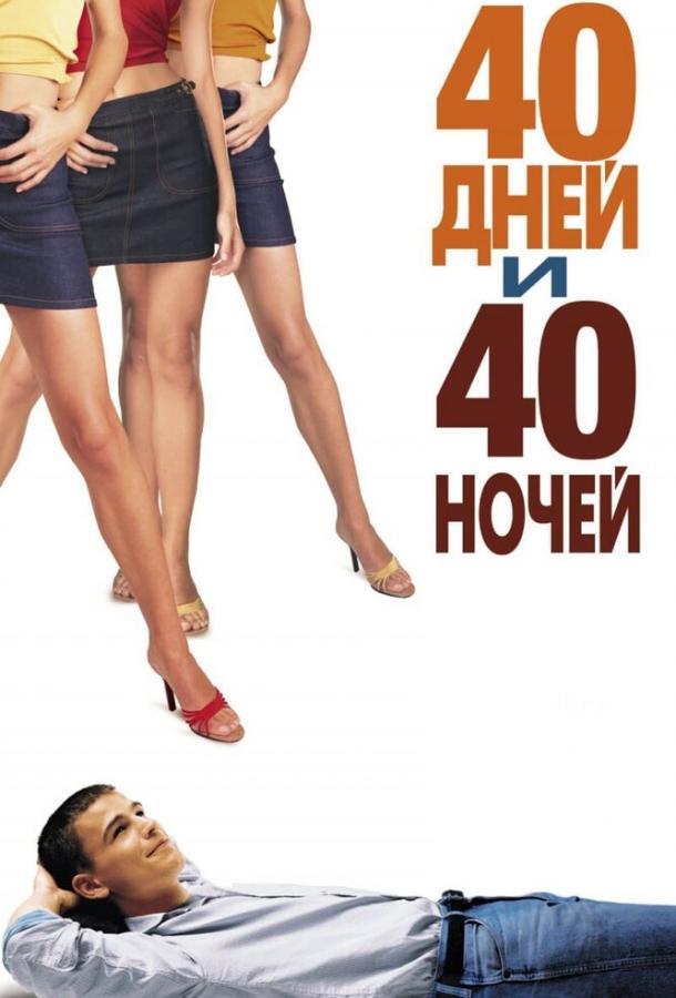 40 дней и 40 ночей / 40 Days and 40 Nights (2002)