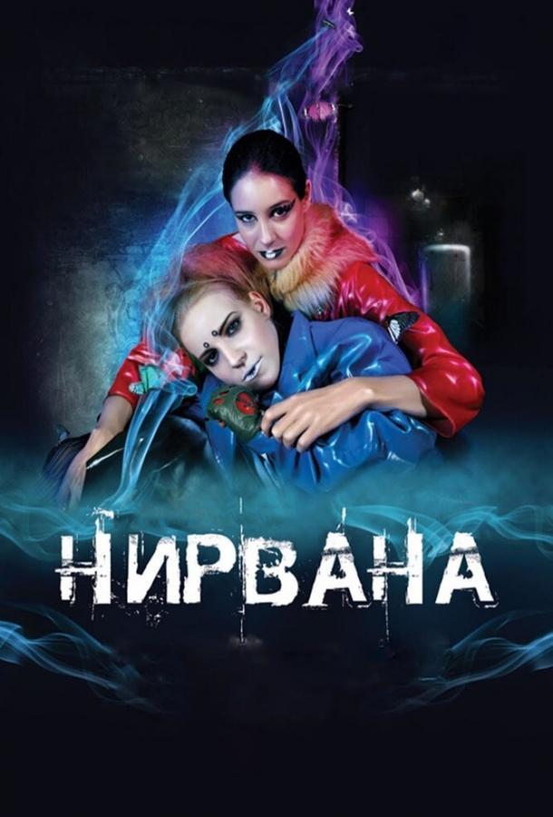 Нирвана (2008)