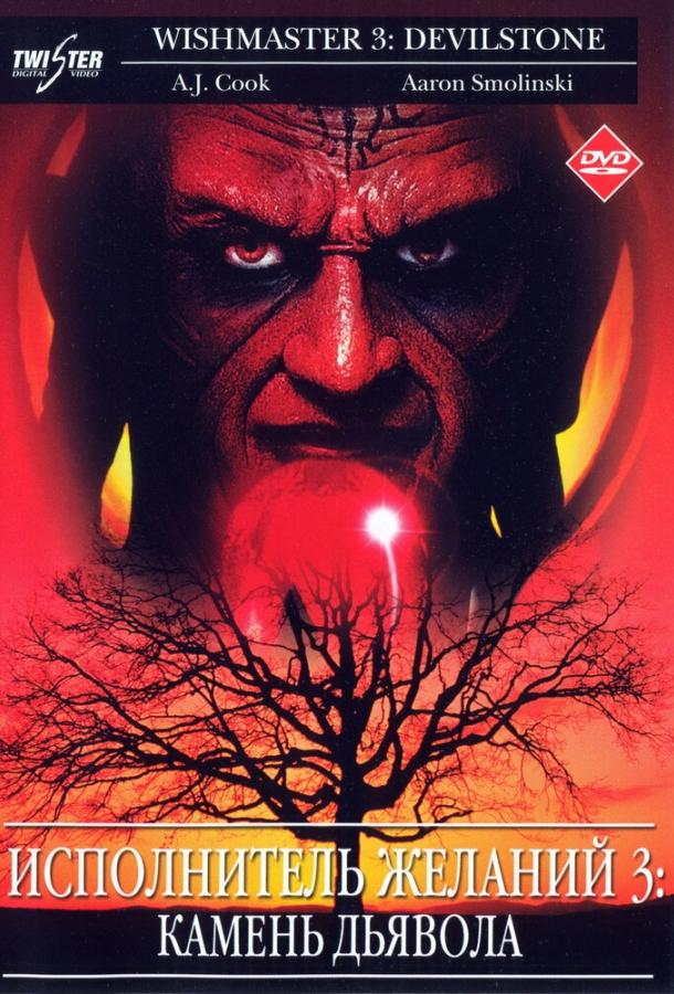 Исполнитель желаний 3: Камень Дьявола / Wishmaster 3: Beyond the Gates of Hell (2001)