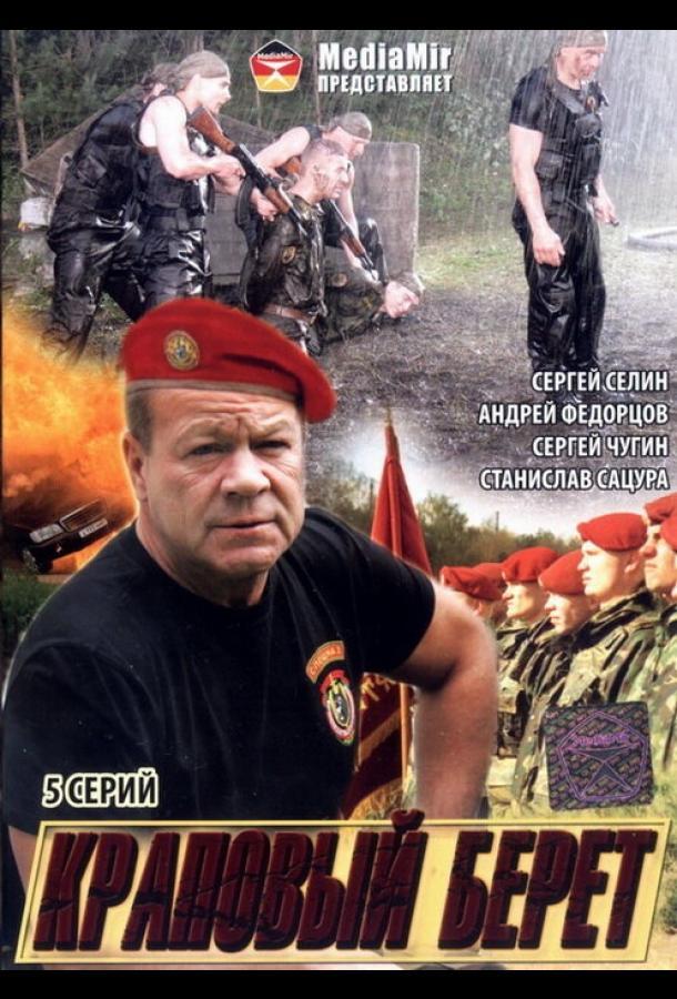 Краповый берет (2008)