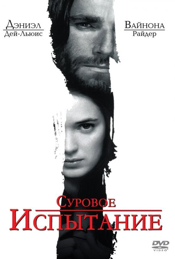 Суровое испытание / The Crucible (1996)