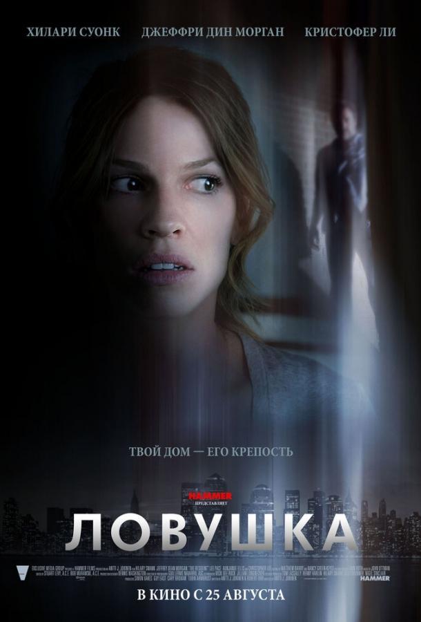 Ловушка / The Resident (2010)