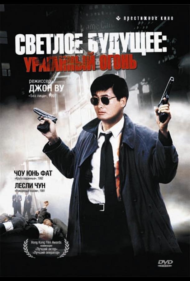 Светлое будущее 2: Ураганный огонь / Ying hung boon sik II (1987)