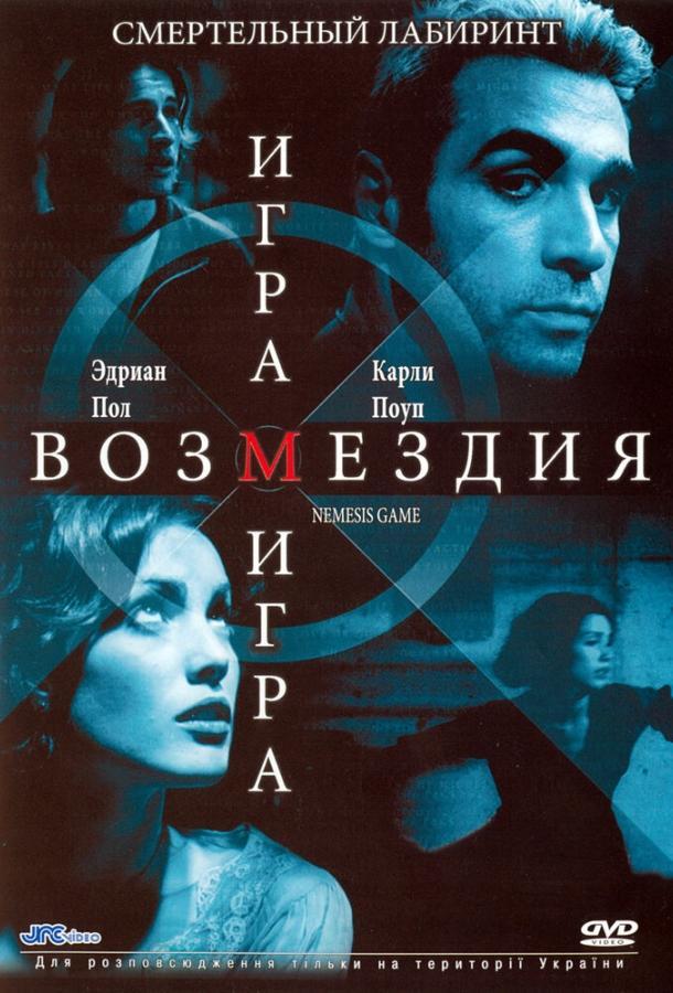 Игра возмездия (2003)
