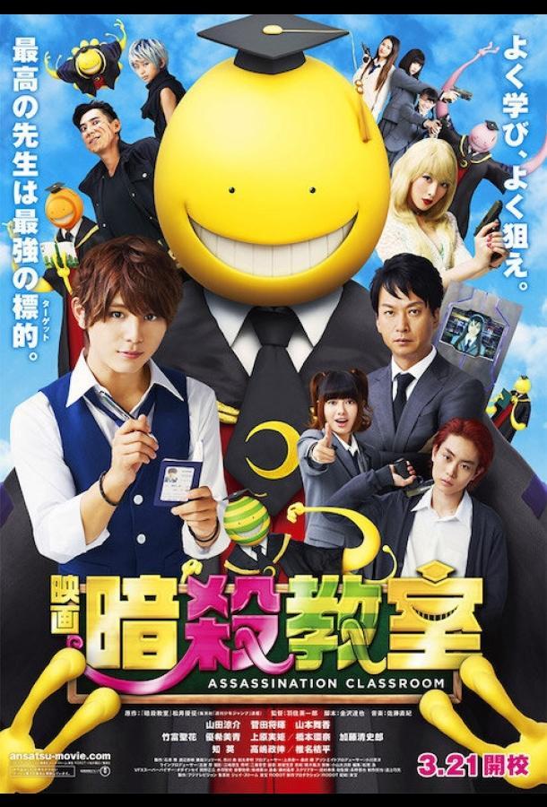 Класс убийц / Ansatsu kyoshitsu (2015)