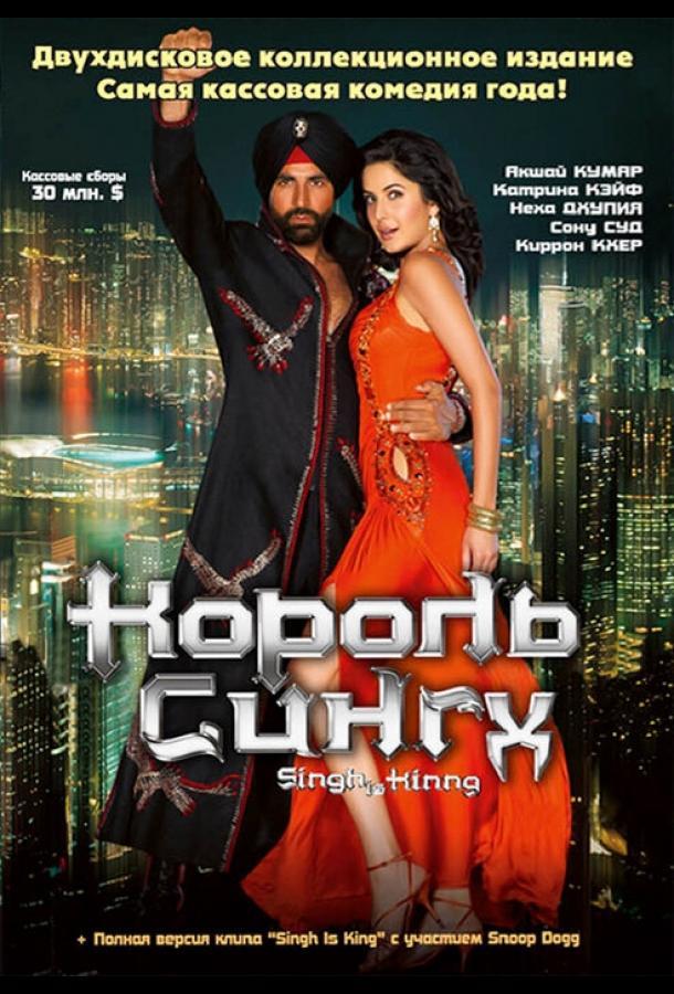 Король Сингх / Singh Is Kinng (2008)