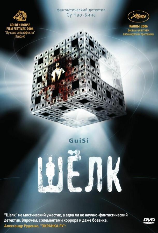 Шелк / Gui si (2006)
