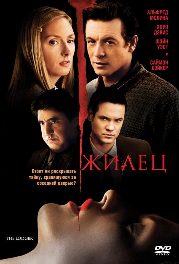 Жилец / The Lodger (2008)