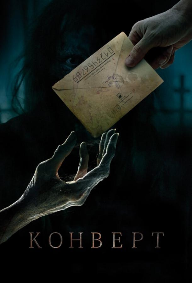Конверт (2017)