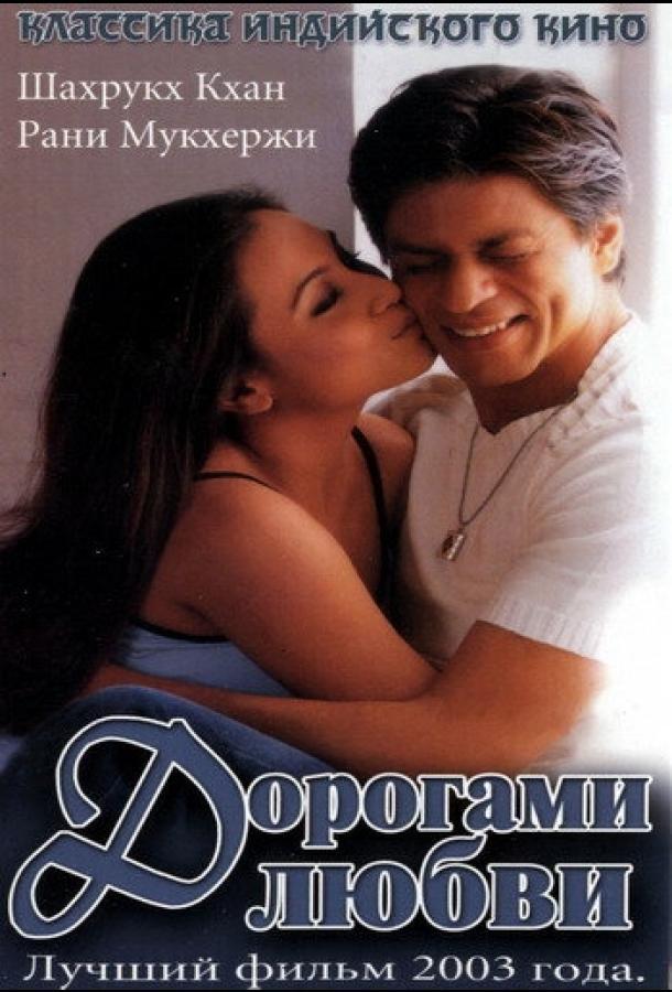 Дорогами любви (2003)