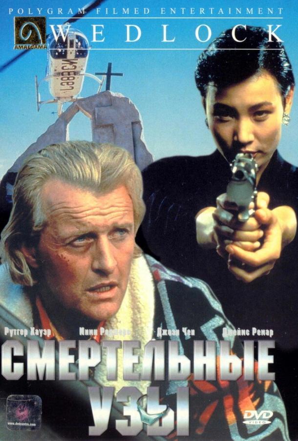 Смертельные узы / Wedlock (1991)