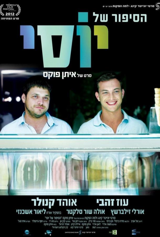 История Йосси / Yossi (2012)
