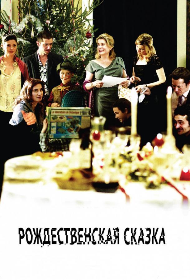 Рождественская сказка (2008) смотреть онлайн