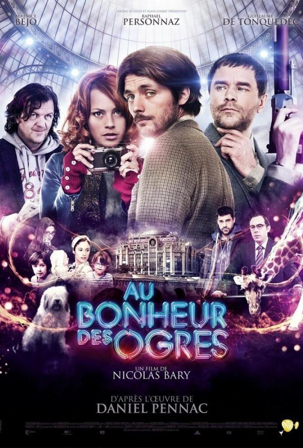 Ограм на счастье / Au bonheur des ogres (2013)