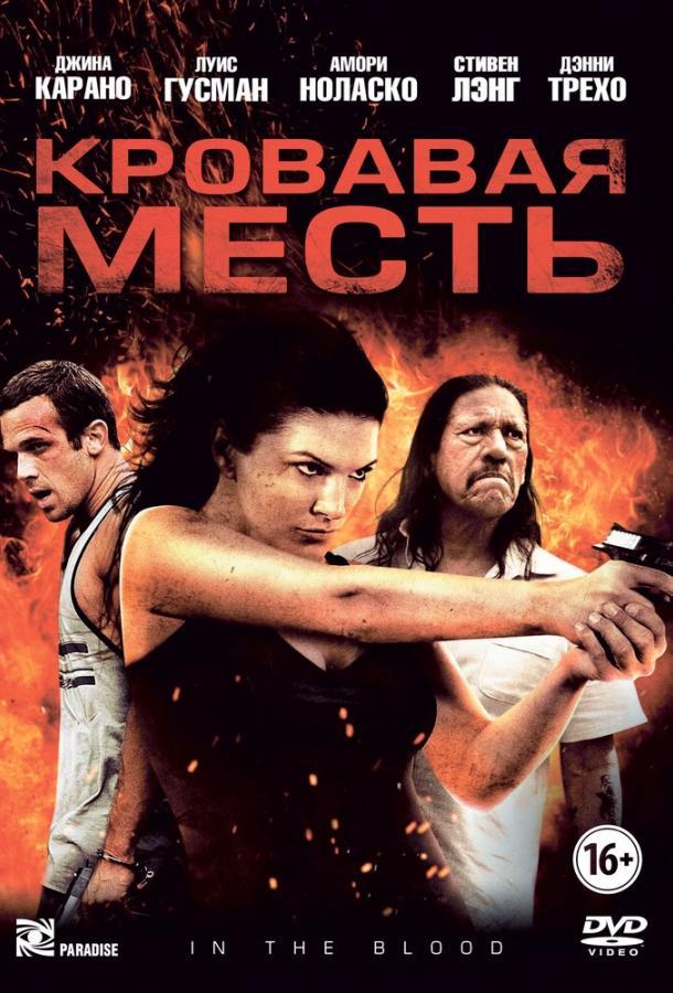 Кровавая месть / In the Blood (2013)