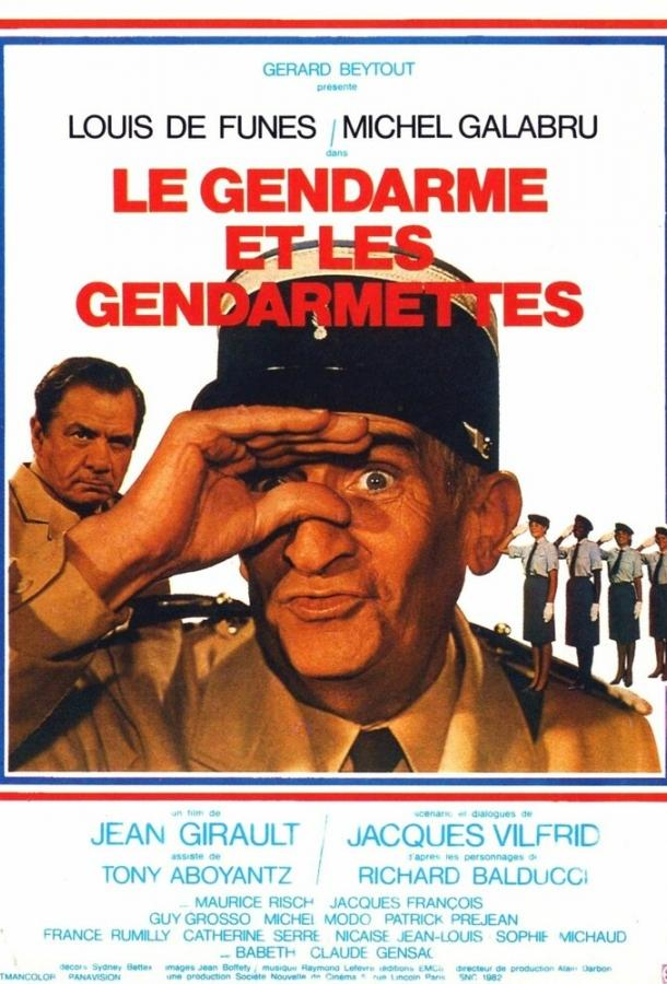 Жандарм и жандарметки (1982) смотреть онлайн в хорошем качестве
