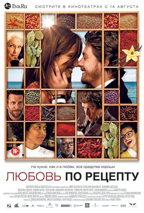 Любовь по рецепту / Menú degustació (2013)
