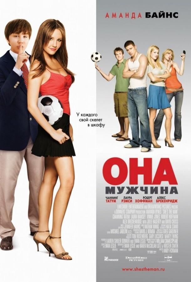 Она — мужчина / She's the Man (2006)