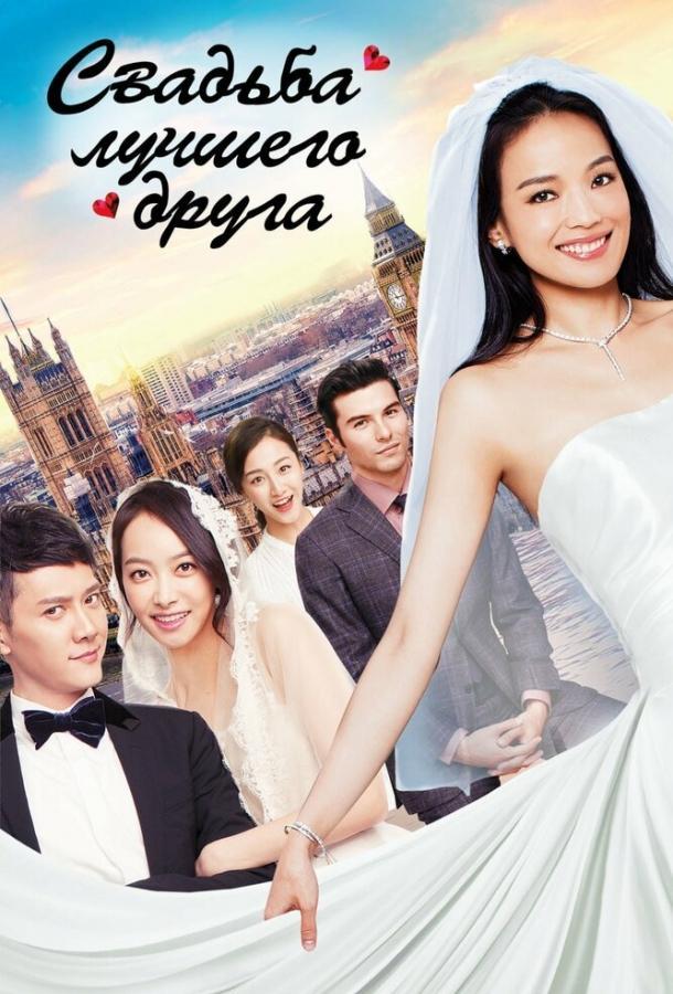 Свадьба лучшего друга / Wo zui hao peng you de hun li (2016)