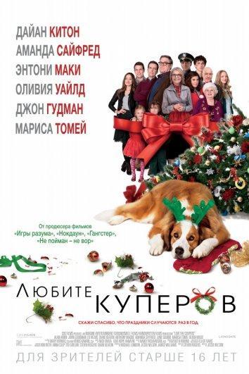 Любите Куперов (2015) смотреть онлайн