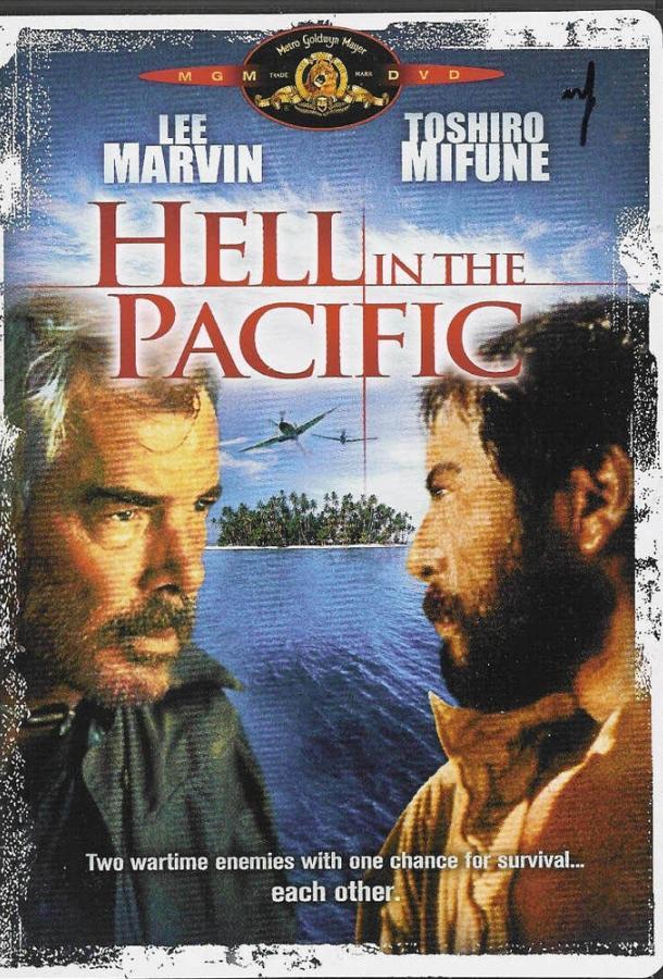 Ад в Тихом океане (1968)