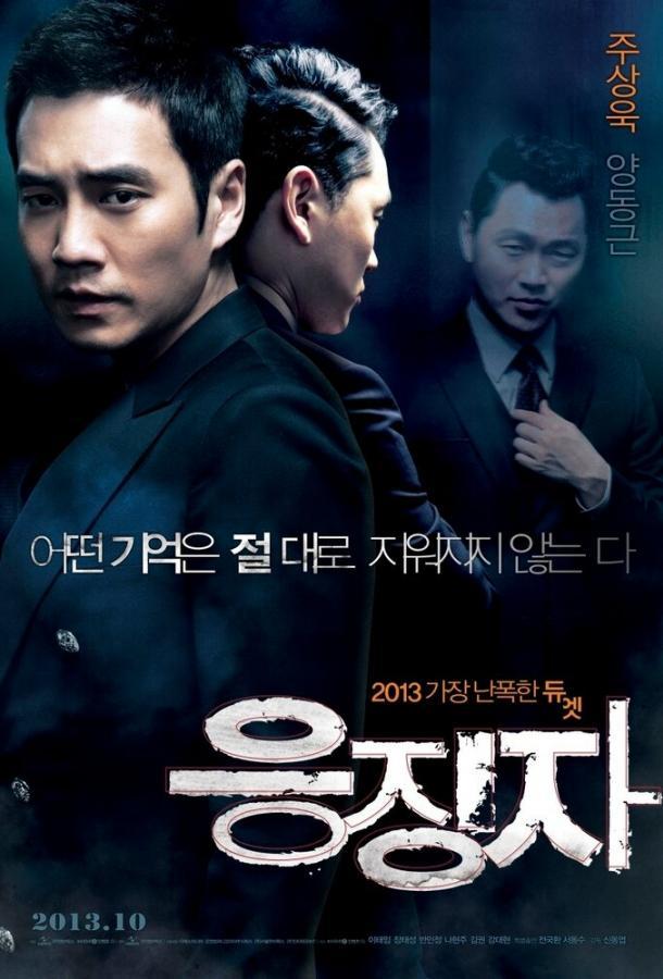 Каратель / Eungjingja (2013)