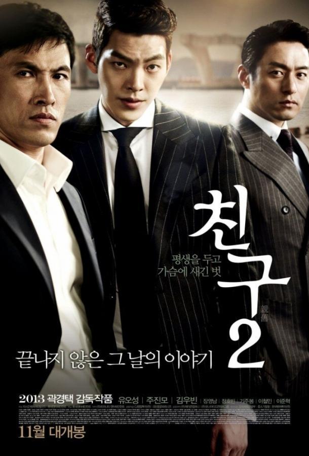 Друг2 (2013)