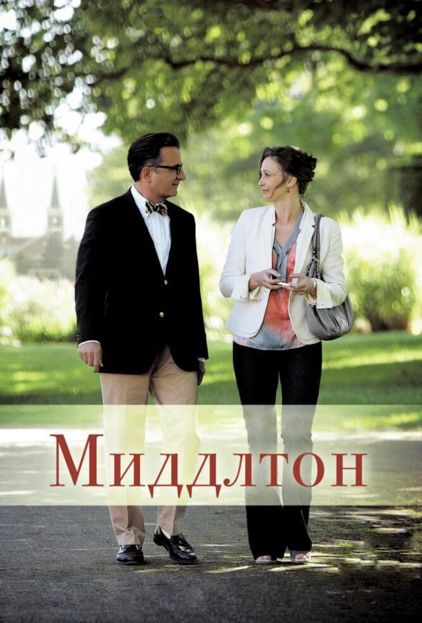 Миддлтон / At Middleton (2013)