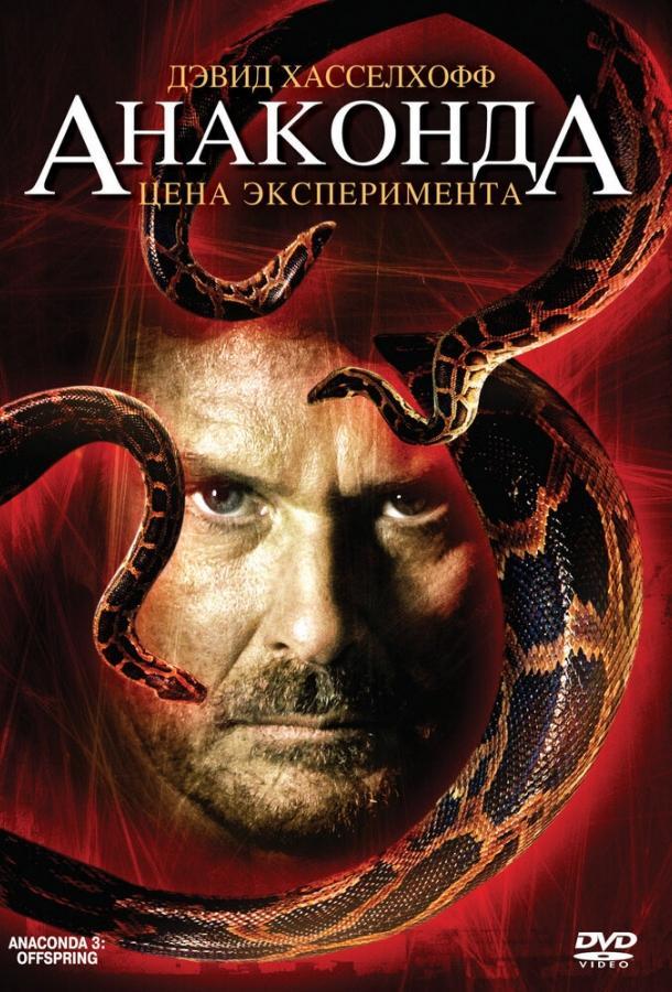 Анаконда 3: Цена эксперимента / Anaconda: Offspring (2008)