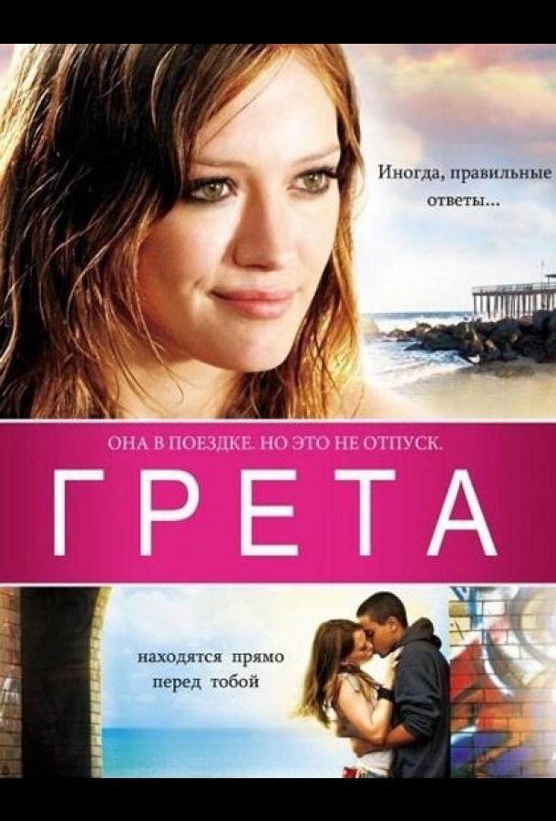 Грета / Greta (2008)