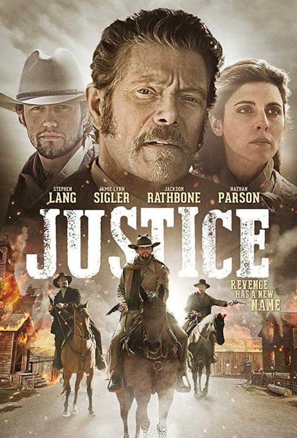 Правосудие / Justice (2017)