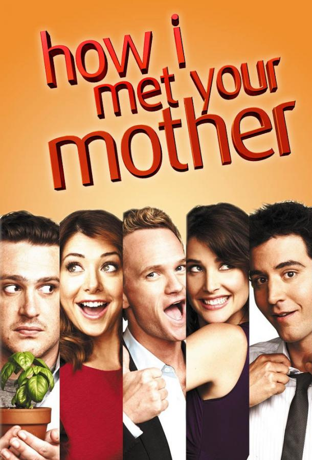 Как я встретил вашу маму / How I Met Your Mother (2005)