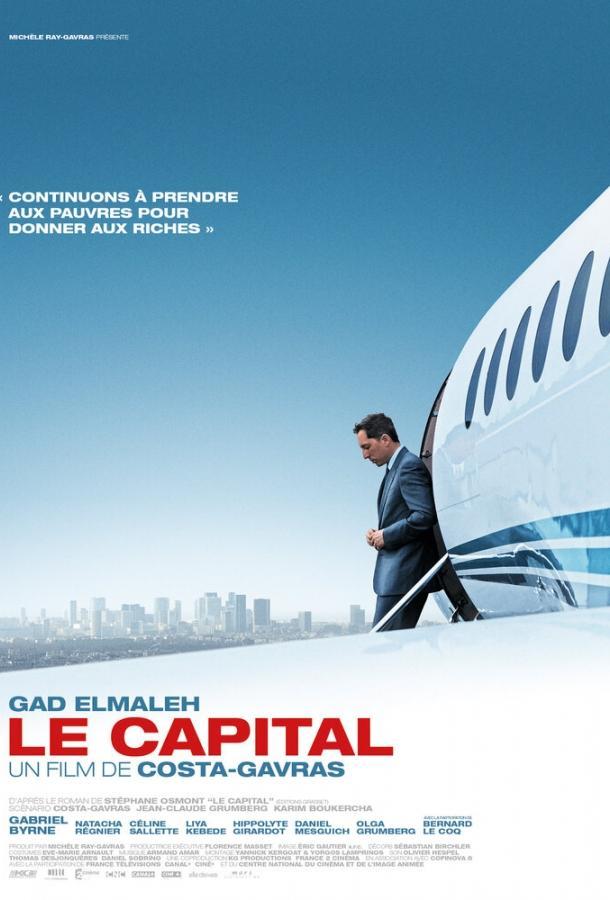 Капитал / Le capital (2012)