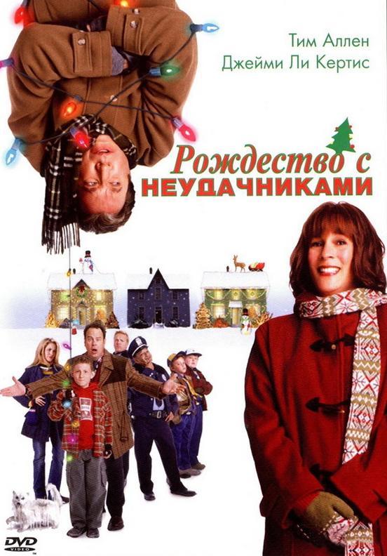 Рождество с неудачниками 2004 смотреть онлайн в хорошем качестве