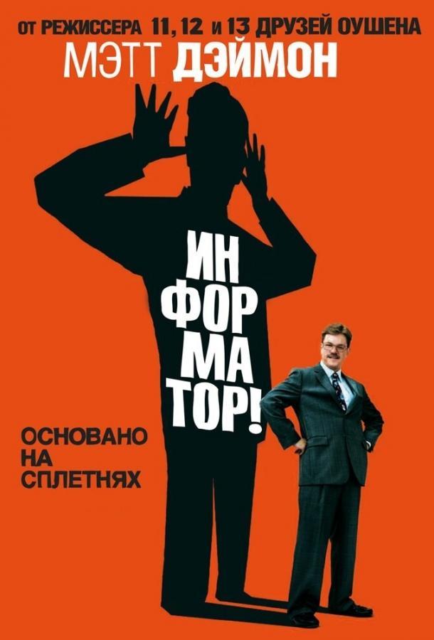 Информатор! (2009)