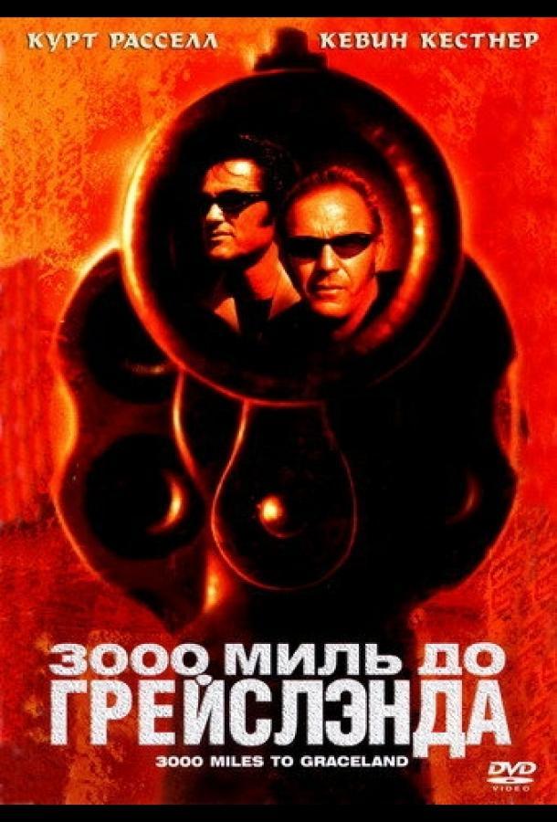 3000 миль до Грейслэнда / 3000 Miles to Graceland (2001)
