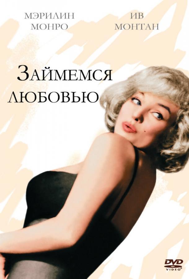 Займемся любовью (1960)