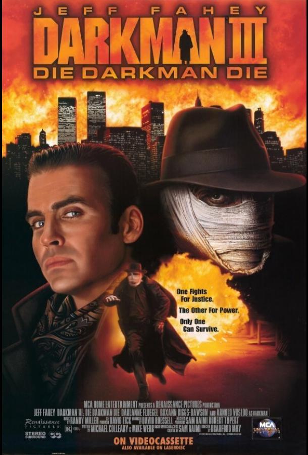Человек тьмы III / Darkman III: Die Darkman Die (1995)
