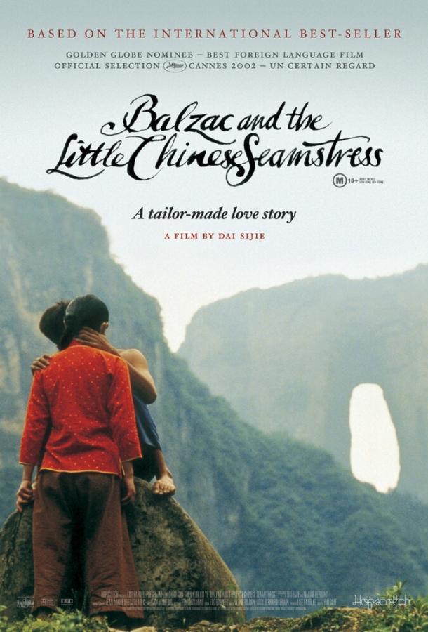 Бальзак и портниха-китаяночка / Xiao cai feng (2002)