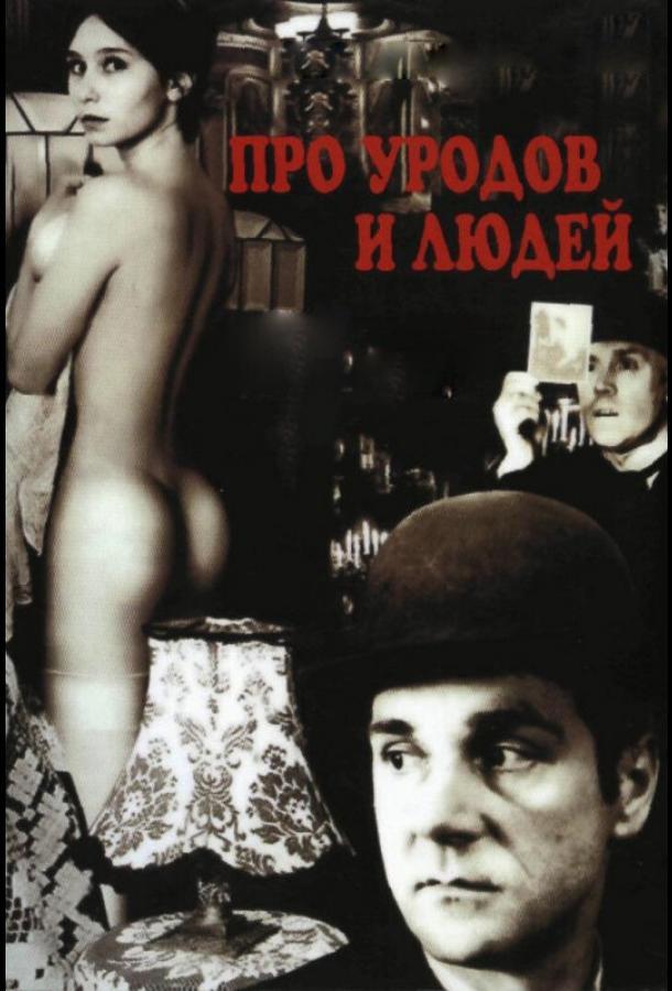 Про уродов и людей (1998)