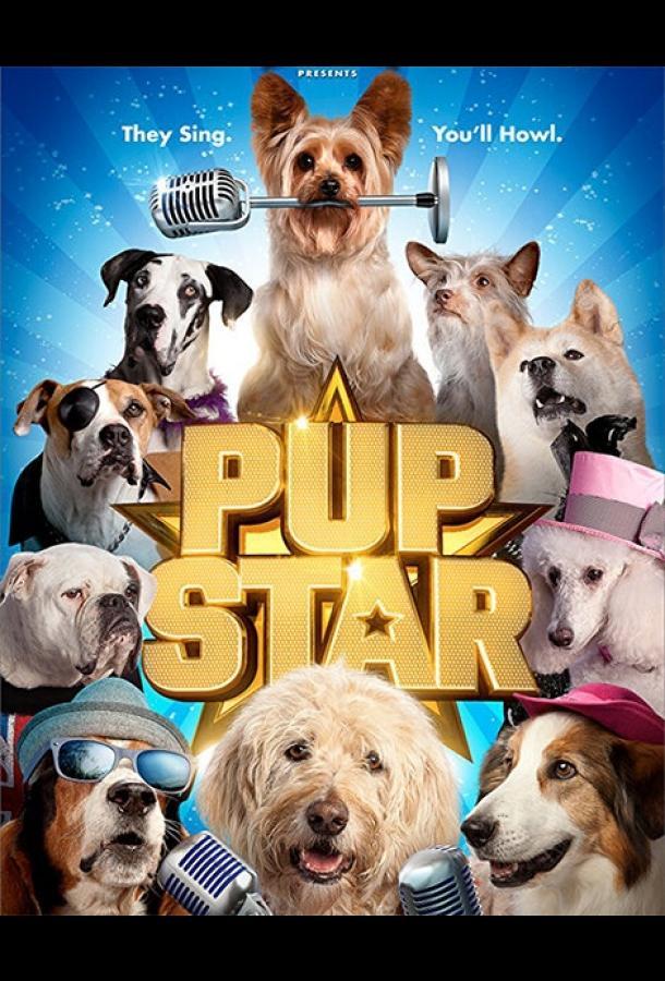 Звездный щенок / Pup Star (2016)